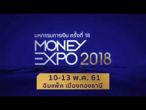 งานมหกรรมการเงิน ครั้งที่ 18 Money Expo 2018