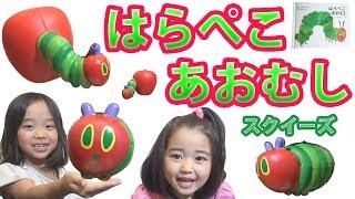 はらぺこあおむしの絵本のシーンがスクイーズになっています♪ りんごを...