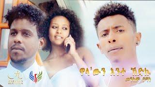 New Eritrean Music 2020 - Wela'wn ente kedku by Menkem Yemane - EVS