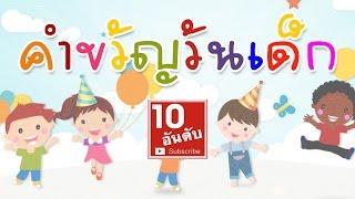 คำขวัญวันเด็ก 2560 และ ประวัติวันเด็กแห่งชาติ คืออะไร?