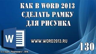 Как в Word 2013 сделать рамку для рисунка