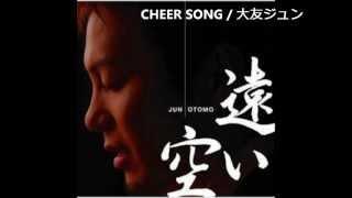 大友ジュン - CHEER SONG