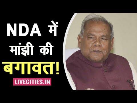 Jitan Ram Manjhi को NDA में हो रही दिक्कत, बोले- मुझे सहयोगी दल अपने कार्यक्रम में नहीं बुलाते...