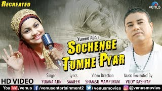 Sochenge Tumhe Pyar Recreated | Vijoy Kashyap | Yumna Ajin | Bollywood Recreated Songs