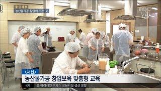 MBC뉴스-서산시, 농산물가공 창업보육 맞춤형 교육(뉴…