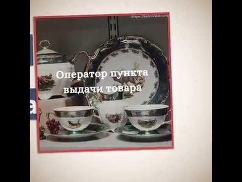 Оператор пункта выдачи товара. Интернет-магазин посуды. Москва,м. Семёновская, ТЦ Семёновский Пассаж