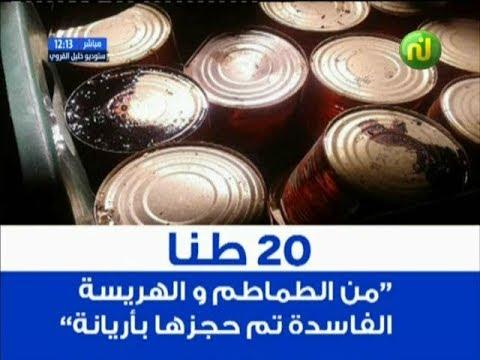 رقم اليوم : 20 طنا من الطماطم و الهريسة الفاسدة تم حجزها باريانة