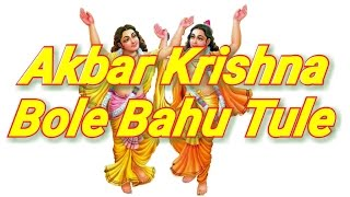 Akbar Krishna Bole Bahu Tule Nachore Mon Potha Potha(Beautifulsinger cute little girls)