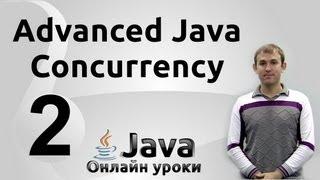 Неблокирующая синхронизация - Concurrency #2 - Advanced Java