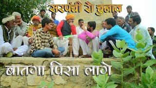 सरपंची रो चुनाव ।। राजस्थानी हरियाणवी कॉमेडी विडियो2019।। कॉमेडी फिल्म