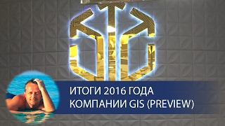 PREVIEW: ИТОГИ 2016 года Global Intellect Service (UDS Game)