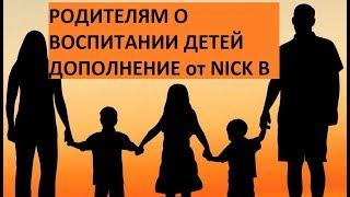 Как правильно воспитывать детей. Дополнение. #воспитание #рост