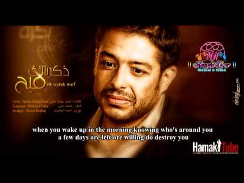 Mohamed Hamaki - Zekrayatak Meeh (English Subtitle) | محمد حماقى - ذكرياتك ميح