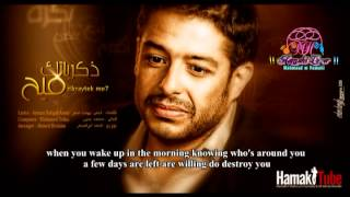 Mohamed Hamaki - Zekrayatak Meeh (English Subtitle) | محمد حماقى - ذكرياتك ميح
