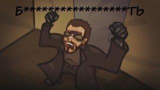 Замечательная пародия на игру Deus Ex Human Revolution в своё время озвученная хорошим но сейчас распавшимся коллек