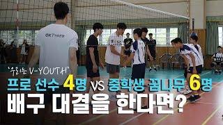 [V-YOUTH] 프로 선수 4명과 중학생 엘리트 6명이 배구 대결을 한다면??