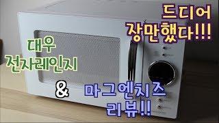 [캉쿡TV]드디어 전자레인지 리뷰!!!(kr-l239b…