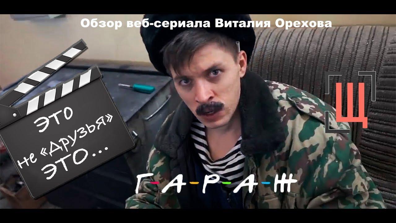Щ-обзор | ГАРАЖ | Виталий Орехов