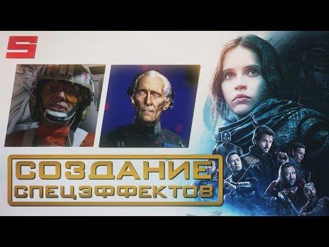 Кадры из фильма Изгой-один: Звёздные войны. Истории
