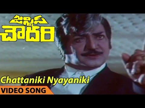 Chattaniki Nyayaniki Video Song || Justice Chowdary Movie || NTR,Sridevi