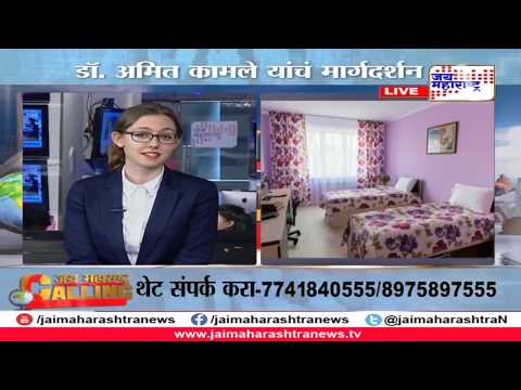 Jai Maharashtra Calling with Dr. Amit Kamle on Student exchange program 280518