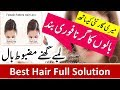 Best Hair Loss Treatment | Hair Loss Cure | Stop Hair loss | Hair Loss Causes | Hair Loss Remedies
