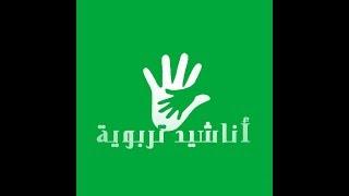 أناشيد وطنية - المغرب بلادي