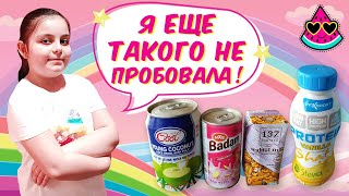 Люси пробует детские коктейли! Необычные вкусняшки! VLOG №15