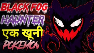 The Untold Story Of The Black Fog | Pokemon Horror Story In Hindi