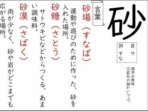 さとうきび 漢字