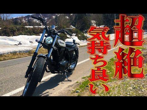 【超絶気持ち良い】Kawasaki 250TRの鼓動