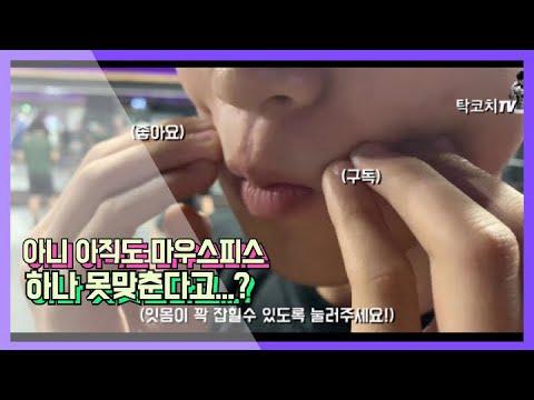 [탁코치TV] 복싱 마우스피스 성형이 이렇게나 간단합니다.