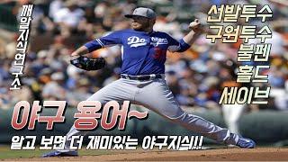 (깨알지식연구소)야구용어! 선발투수,구원투수,불펜,홀드…