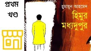 Bangla Audiobook  Himur Madhyadupur by Humayun Ahmed  Himu Series  Part 01