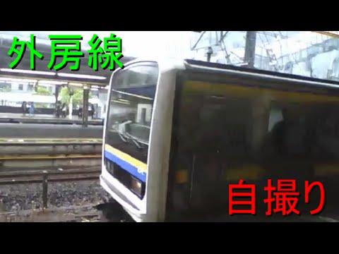 【電車自撮り動画】 外房線 千葉→安房鴨川 Japanese train travel from Chiba to Awakamogawa 【世界のイケメン】