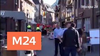 Смотреть видео Среди погибших и пострадавших в немецком Мюнстере граждан РФ нет - Москва 24 онлайн