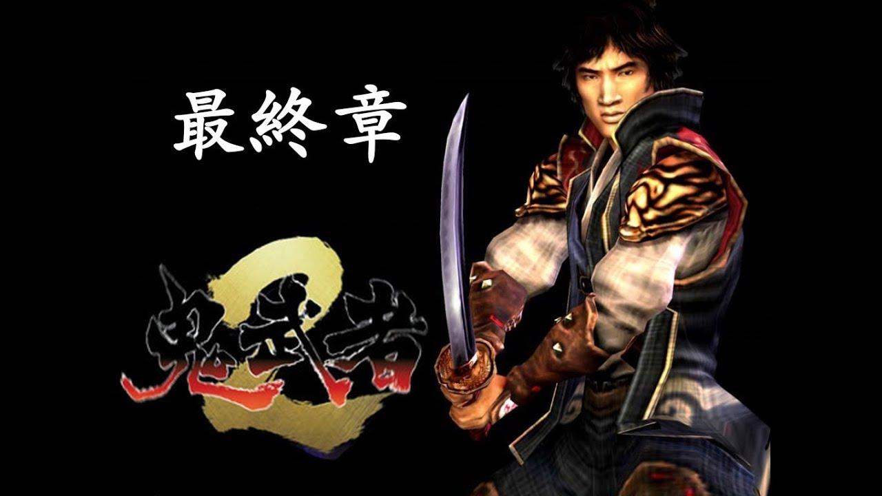 鬼武者2 - 最終章 - YouTube