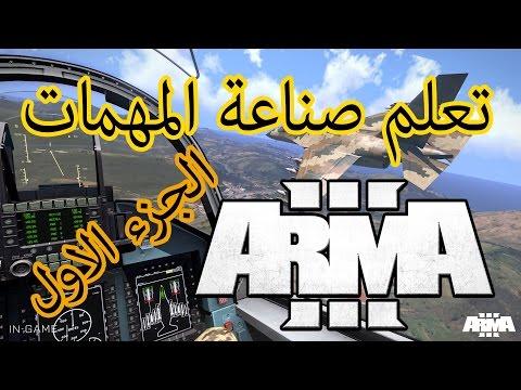 تعلم صناعة المهمة في لعبة Arma3 الجزء الاول Download Mp4