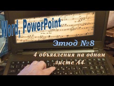 Word, PowerPoint ,4 объявления на одном листе А4, этюд №8