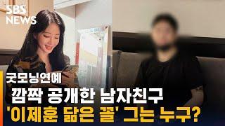 한예슬 남자친구 깜짝 공개…'이제훈 닮은 꼴' 그는 누…
