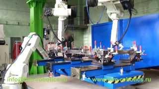 Роботизация сварочного цеха(http://www.fam-robotics.ru FAM-Robotics -- авторизованный интегратор промышленных роботов, который входит в состав ФАМ-Холдин..., 2013-12-15T15:29:28.000Z)