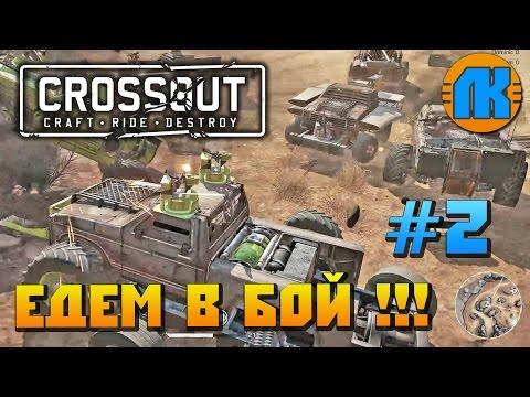 Crossout \ #2 \ ЕДЕМ В БОЙ !!! \ ГДЕ И КАК СКАЧАТЬ КРОССАУТ !!!