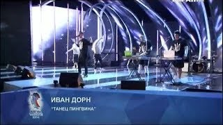Иван Дорн - Танець пінгвіна | Новая Волна 2014, Юрмала