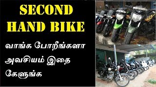 Second Hand Bike வாங்க போறீங்களா அவசியம் இதை கேளுங்க| tamil motors