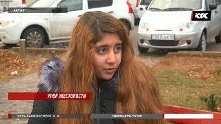 После избиения одноклассниками актауская школьница видит только на 30%