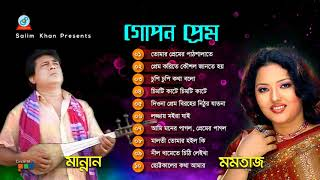 Momtaz, Nure Mannan - Gopon Prem | গোপন প্রেম | Full Audio Album | Sangeeta