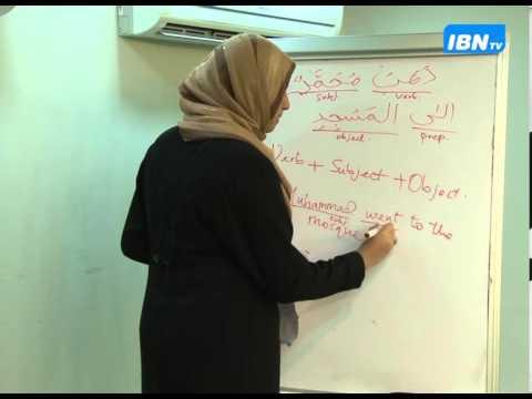 Arabic Lesson 20
