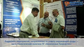ПГ «БТ» на экологическом форуме «День Каспия»