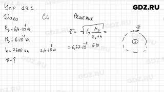 Упр 19.1 - Физика 9 класс Пёрышкин