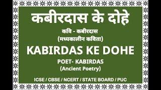 कबीरदास के दोहे  Kabirdas ke Dohe /Summary Explained by Binita Gupta / BG Classes